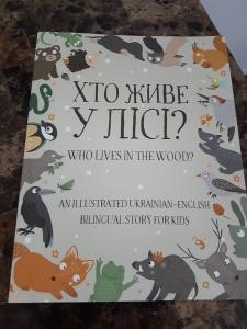 cover of Хто живе у Лісі - Who Lives in the Wood